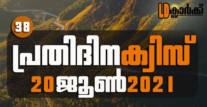 Kerala PSC | 20 Jun 2021 | Online LD Clerk Exam Preparation - Quiz-38