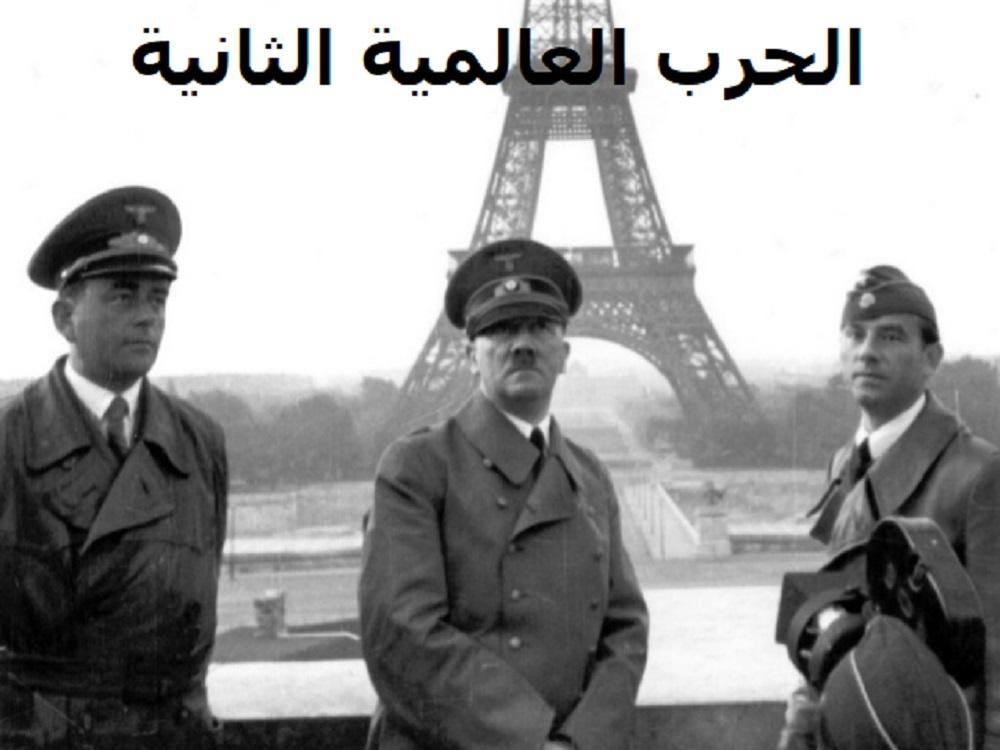 Aryanusi الحرب العالمية الثانية