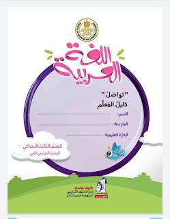 دليل المعلم وولي الأمر اللغة العربية الصف الثالث الابتدائي الترم الثاني المنهج الجديد