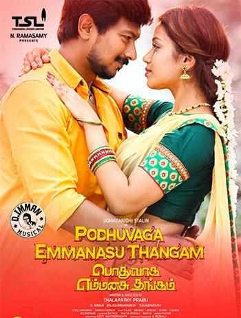 Podhuvaga Emmanasu Thangam 2017 Full Movie In Hindi Dubbed