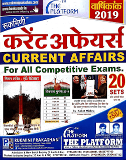 Rukmini-Current-Affairs-2019-PDF-Book-In-Hindi-Free-Download