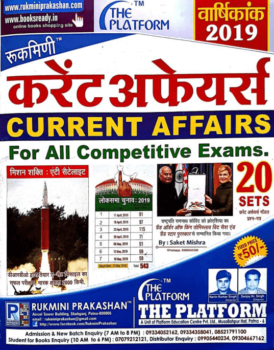 रुक्मिणी करंट अफेयर्स पीडीऍफ़ पुस्तक | Rukmini Current Affairs 2019 PDF Book In Hindi Free Download