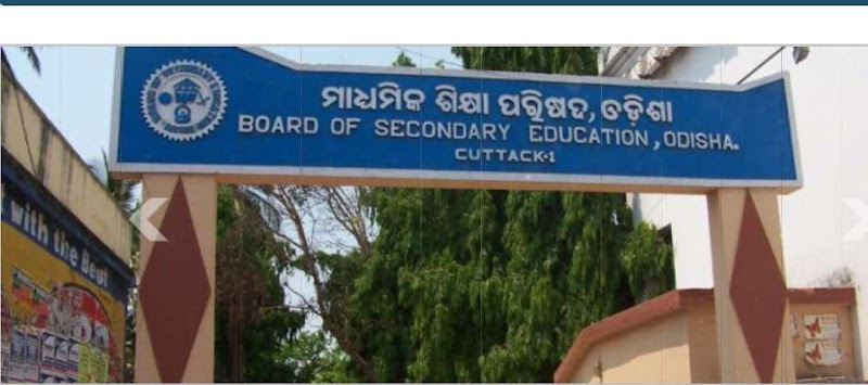New objective questions pattern for annual high school certificate examination 2020 launched by board of secondary education Odisha