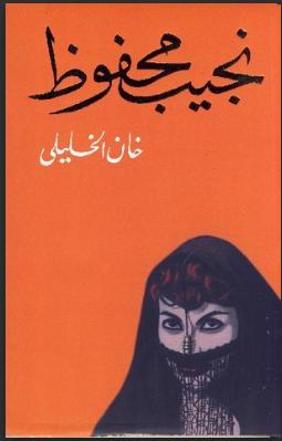 رواية خان الخليلي - نحيب محفوظ