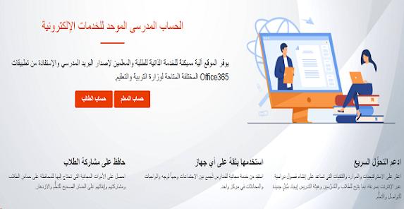الحساب المدرسي الموحد للخدمات الإلكترونية