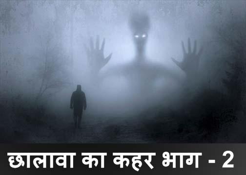 hindi horror stories | chhalava ka qahar bhag - 2