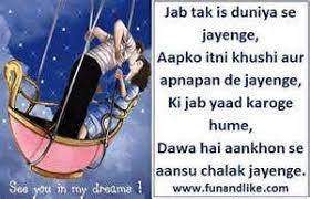 Shayari on True Love in Hindi