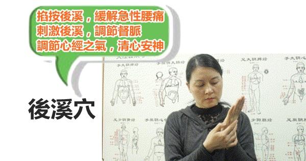 手上一奇穴,讓你肝血充足眼睛亮、頸、肩、腰病一起收!(緩解急性腰痛、調節督脈)