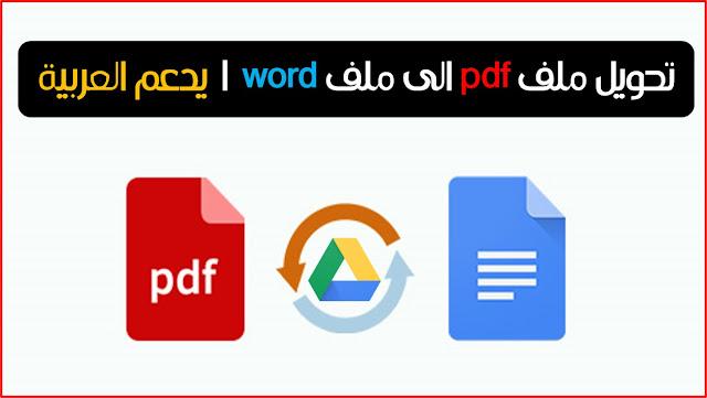 طريقة تحويل أي ملف pdf الى ملف word قابل للتعديل ويدعمل اللغة العربية