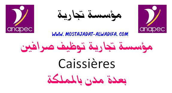 مؤسسة تجارية توظيف صرافين (Caissières) بعدة مدن بالمملكة