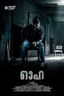 Ooha Malayalam movie, www.mallurelease.com