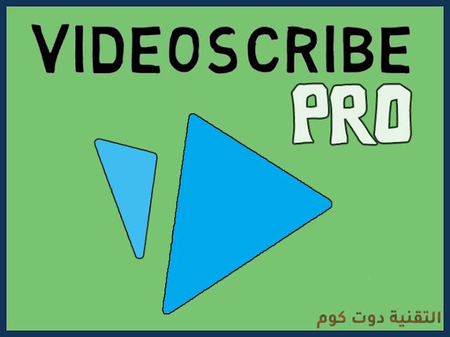 تحميل مجاني برنامج Video-Scribe Pro النسخة المدفوعة