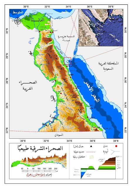 تحميل خريطة صحراء مصر الشرقية طبيعياً