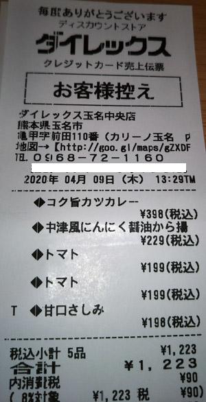 ダイレックス 玉名中央店 2020/4/9 のレシート