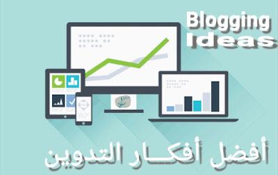 تعرف إلى أفضل أفكار و مواضيع الكتابة و التدوين Blogging Ideas