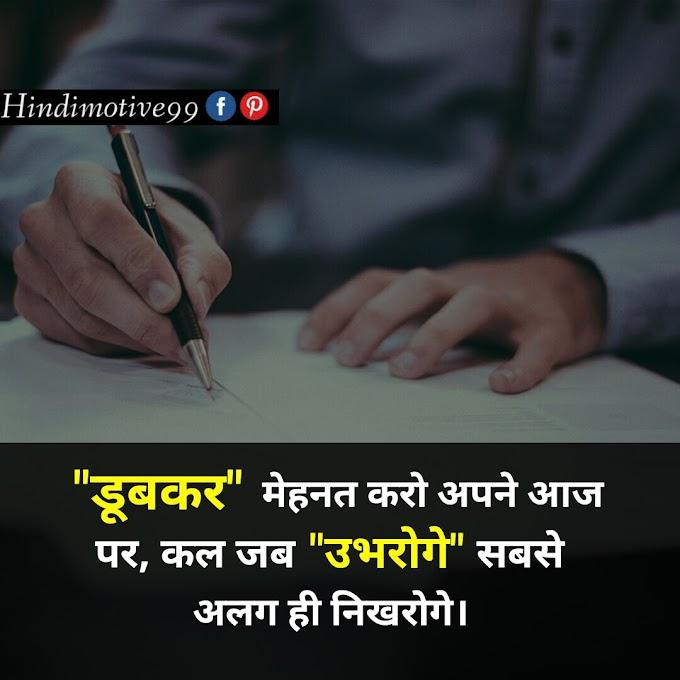मोटिवेशनल कोट्स इन हिंदी फ़ॉर सक्सेस - Motivational quotes in hindi on success for students