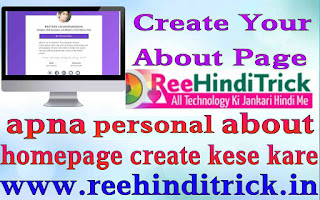 apna about homepage create kaise kare 1