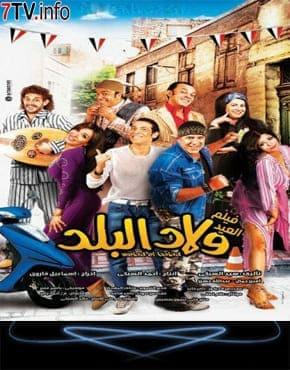 مشاهدة فيلم ولاد البلد كامل بجودة عالية