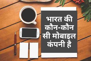 भारत की कौन-कौन सी मोबाइल कंपनी है,रियल मी कौन से देश की कंपनी है