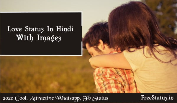 Love-Status-In-Hindi-With-Images