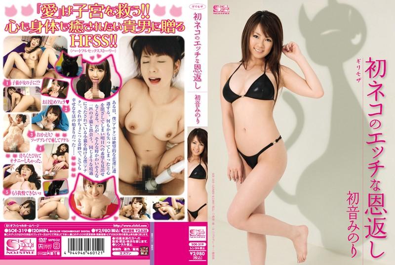 Minori Hatsune Repay The First Erotic Cat Risky Mosaic [SOE-319 Minori Hatsune]