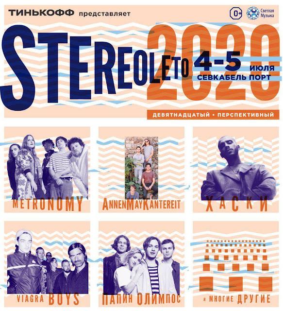Metronomy, AnnenMayKantereit, Viagra Boys, Хаски и Папин Олимпос выступят на фестивале Stereoleto 2020