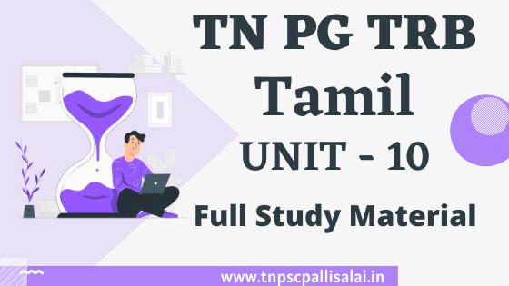 PG TRB Tamil Unit 10 PDF Free Download