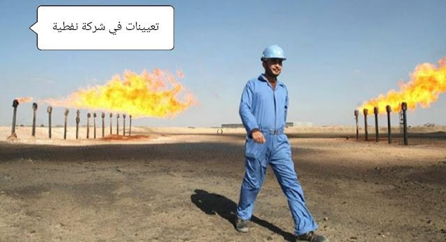 تعيينات جديدة في احدى الشركات العاملة في القطاع النفطي في البصرة؟