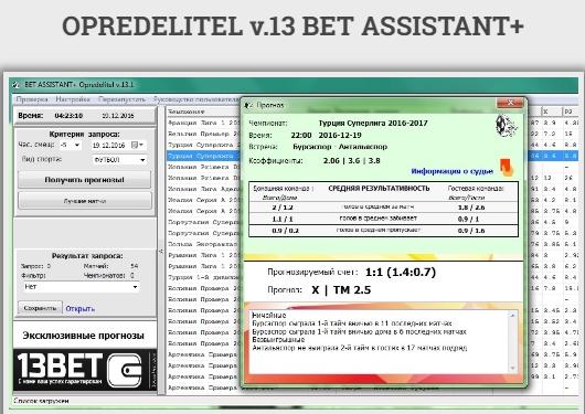 программа opredelitel v13 bet assistant crack