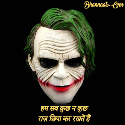 Joker Quotes And Thoughts In Hindi bhannaat