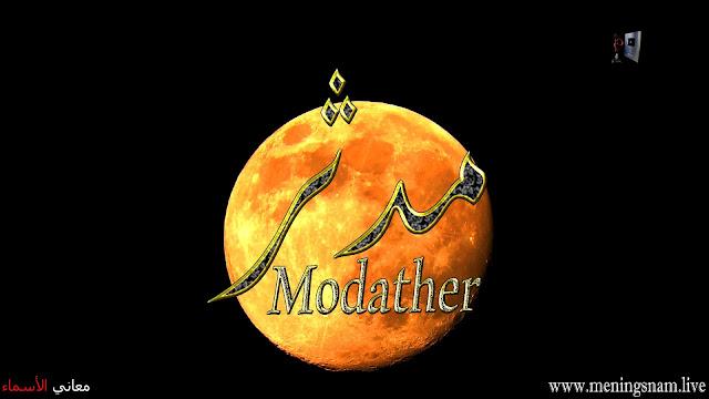 معنى اسم مدثر وصفات حامل هذا الاسم Modather