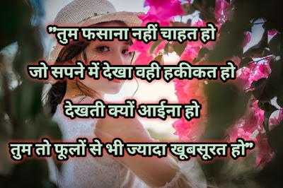 Best Love Shayari, Hindi shayari