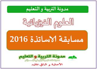 مواضيع العلوم الفيزيائية لمسابقة الاساتذة 2016