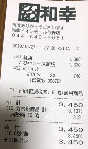 和幸 イオンモール与野店 2019/10/27 飲食のレシート