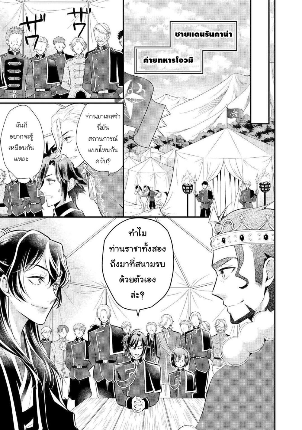 อ่านการ์ตูน Daites Ryou Koubouki ตอนที่ 25 หน้าที่ 3