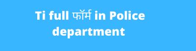 Ti full form in hindi
