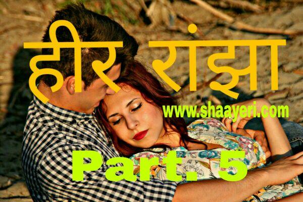 Heer ranjha part 5