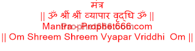 Laxmi Mantra for Vyapar Vriddhi or a Voodoo Spell for Increase in Business