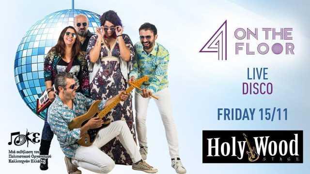 4 ON THE FLOOR: Παρασκευή 15 Νοεμβρίου @ HolyWood Stage