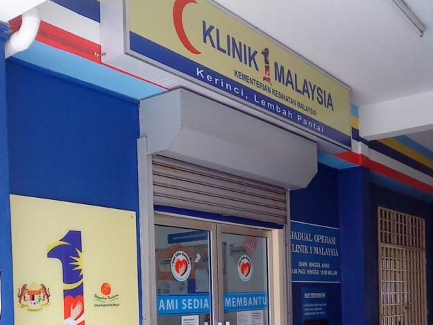 Kelebihan Klinik 1malaysia Yang Ramai Tak Tahu Www Aimnub Com