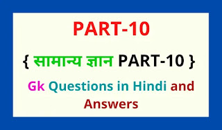 Gk Questions in Hindi and Answers { सामान्य ज्ञान PART-10 } GK Question Answer Hindi