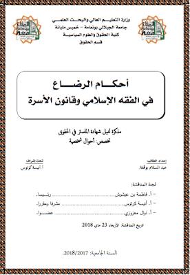 مذكرة ماستر: أحكام الرضاع في الفقه الإسلامي وقانون الأسرة PDF