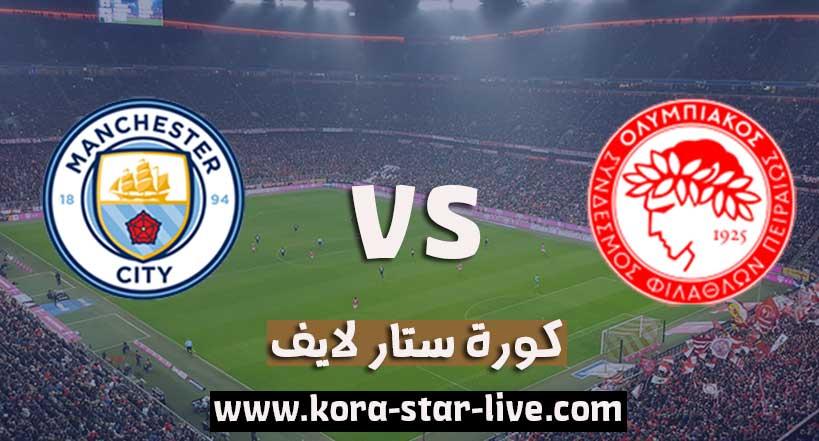 مشاهدة مباراة مانشستر سيتي وأوليمبياكوس بث مباشر كورة ستار بتاريخ 25-11-2020 في دوري أبطال أوروبا