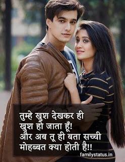 Love Status in Hindi for Girlfriend familystatus