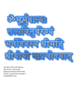 Gayatri Mantra Decorative Image using steel font