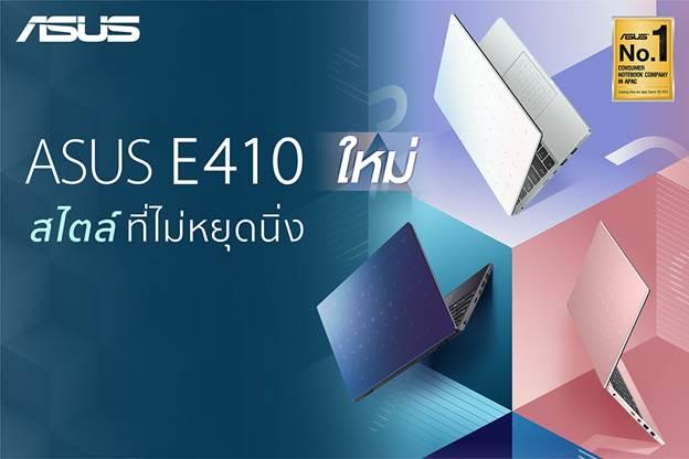 ASUS เปิดตัว ASUS E410 โน้ตบุ๊กหลากสี มาพร้อมดีไซน์ใหม่สุดชิค สำหรับนักเรียน นักศึกษา ชูตัวเครื่องเบา พกพาง่าย ราคาประหยัด