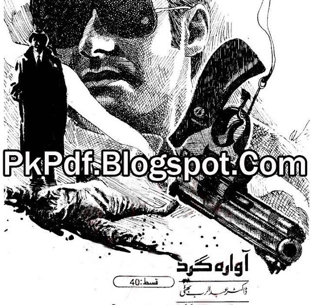 Awara Gard Episode 40 Novel By Dr. Abdul Rab Bhatti Pdf Free Download
