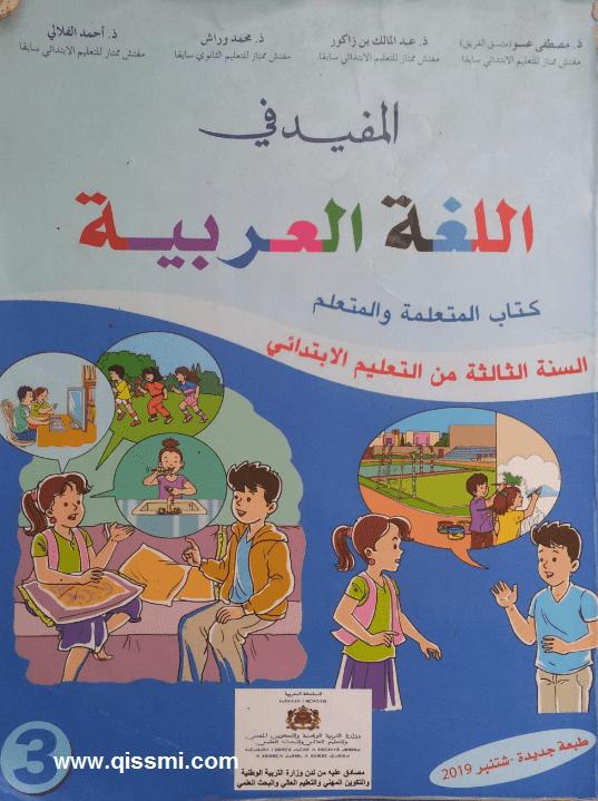 كتاب التلميذ الجديد في اللغة العربية المستوى الرابع