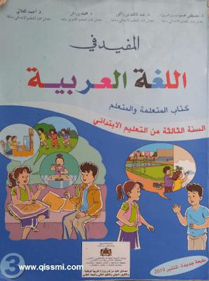 كراسة التلميذ المفيد في اللغة العربية للمستوى الثالث وفق المنهاج المنقح