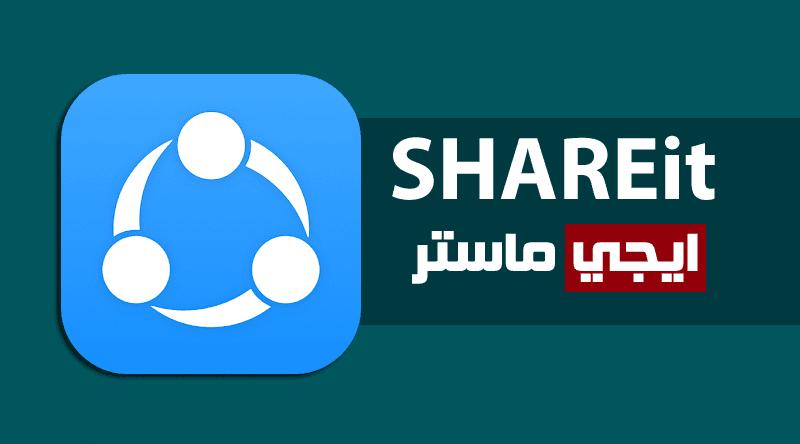 برنامج SHAREit لأجهزة الكمبيوتر والموبايل الاندرويد والآيفون